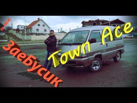 TOWN ACE и Серёга из Новороссийска