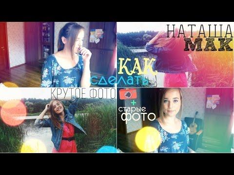Как Сделать Крутое Фото? ♥♥♥ Наташа Мак