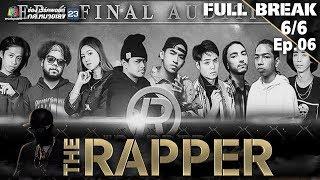 THE RAPPER   EP.06   14 พฤษภาคม 2561   6/6   Full Break