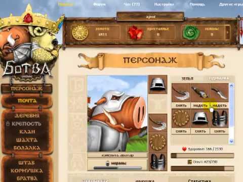 Ботва Онлайн - Видео обзор игры