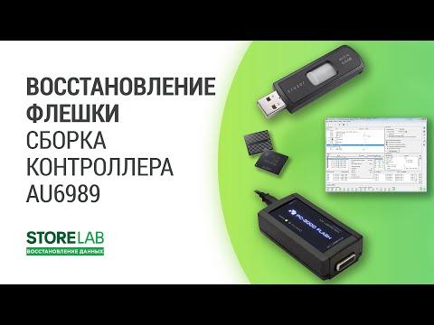 Восстановление данных флешки 2GB. Контроллер AU6989.