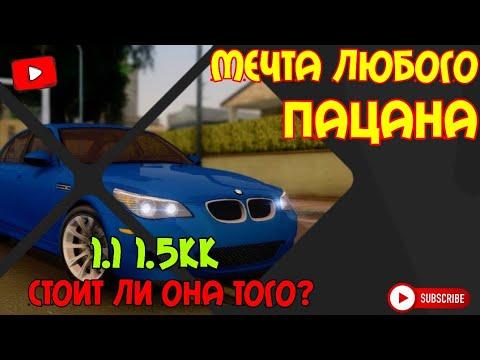 Radmir CRMP 06 Тест драйв от перекупа BMW M5 E60 №2