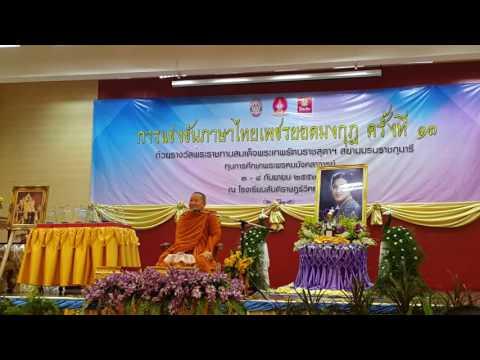 การแข่งขันภาษาไทยเพชรยอดมงกุฎ  ครั้งที่13 ณ โรงเรียนสันติราษฎร์วิทยาลัย