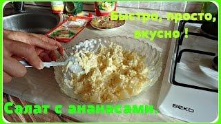 Улётный салат с ананасом за 5 минут, выручает всегда.