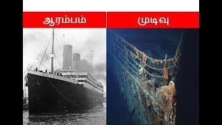 டைட்டானிக் - முதலும் முடிவும்! | The story of Titanic | Tamil