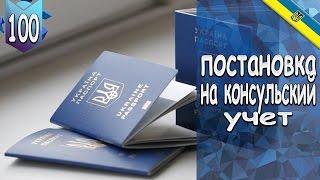 #100. Постановка на консульский учет