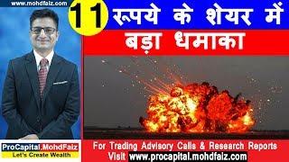 11 रूपये के शेयर में बड़ा धमाका   Latest Share Market News In Hindi