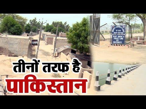 Suno Sarpanch Saab: Pakistan के बीच है Punjab का यह Village