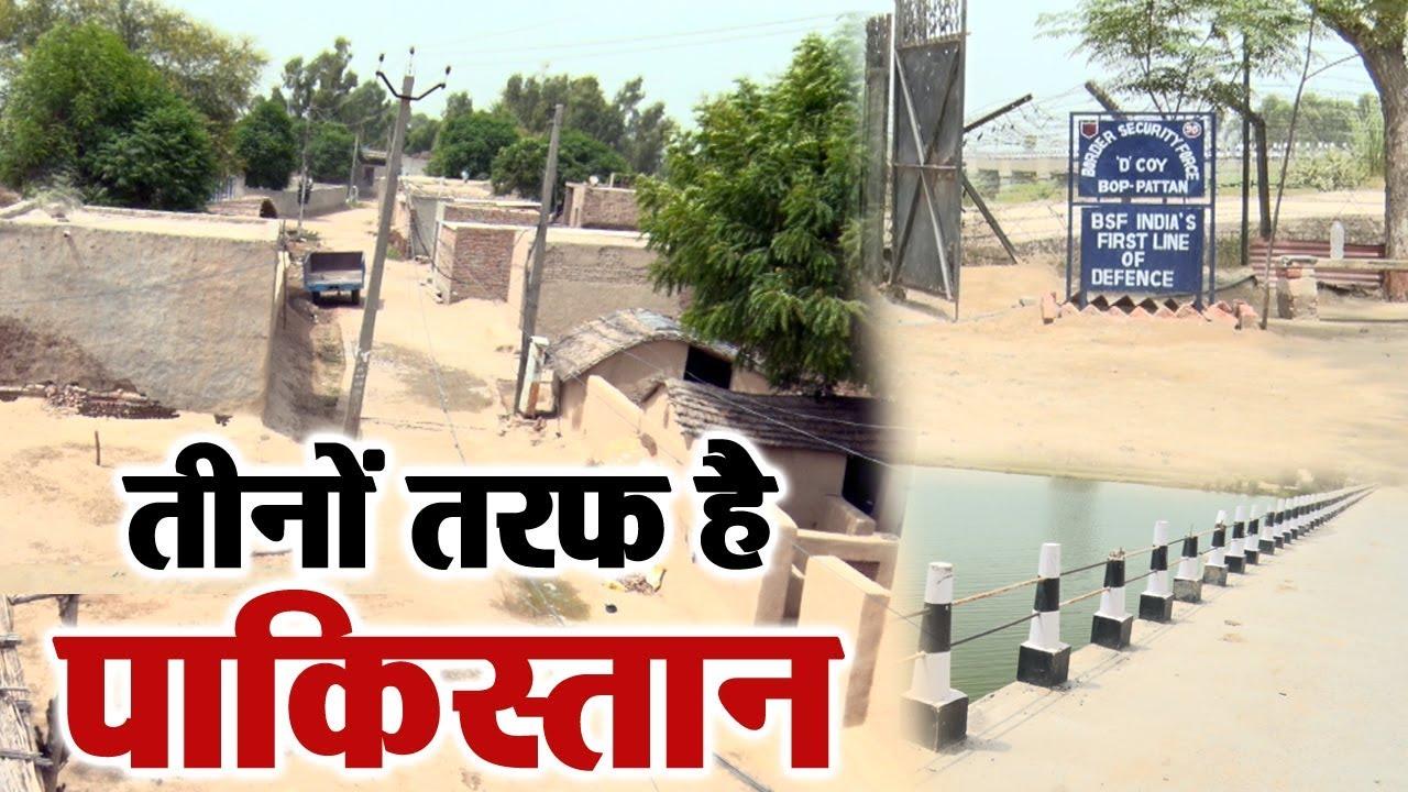 Download Suno Sarpanch Saab: Pakistan के बीच है Punjab का यह Village