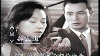 2000 中視 花蝴蝶與野玫瑰 張瑞啟 六月 梁家榕 江宏恩 葛蕾