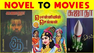 Famous Novels made in to Tamil Movies|Cinema Facts