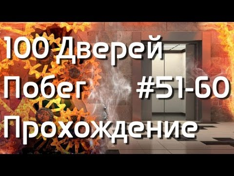 100 дверей Побег - Прохождение (51-60 уровень)