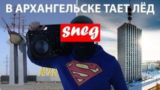 В Архангельске ТАЕТ ЛЁД (Пародия на Грибы)
