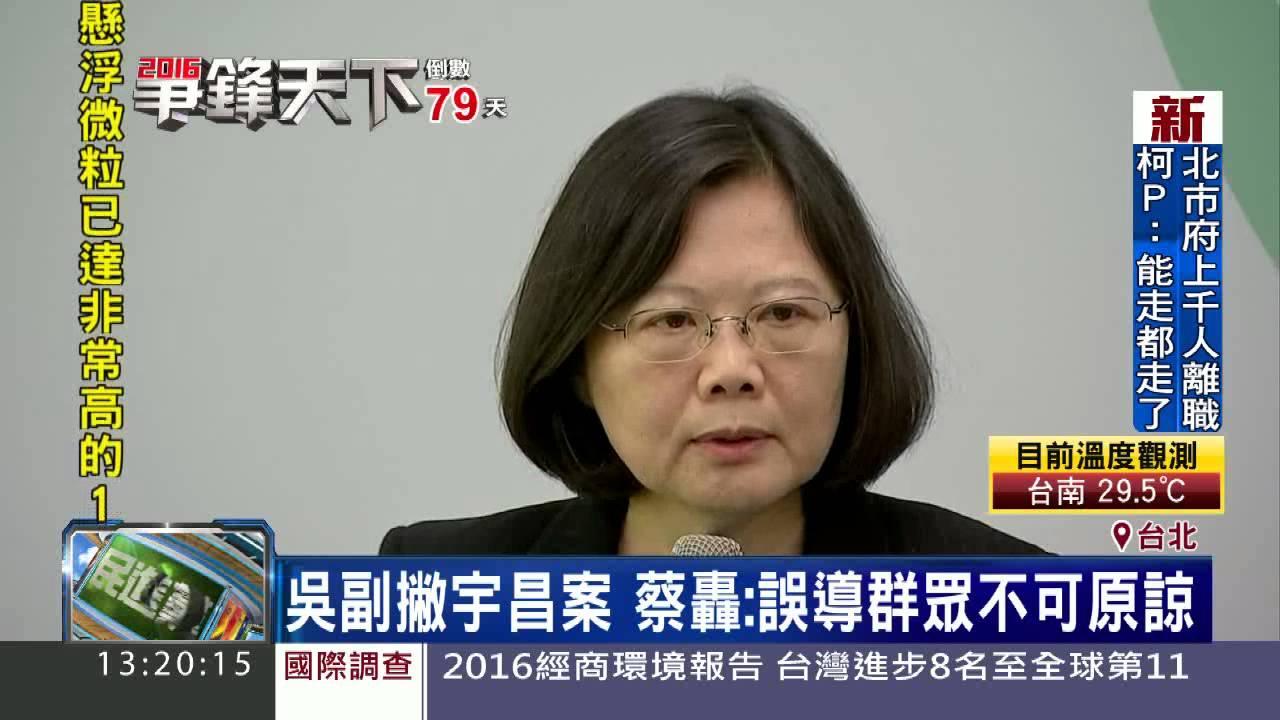 吳撇宇昌 蔡重批「誤導群眾,不可原諒」|三立新聞臺 - YouTube