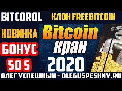НОВИНКА БИТКОИН КРАН 2020 BITCOROL КЛОН FREEBITCOIN КАК ЗАРАБОТАТЬ БИТКОИН