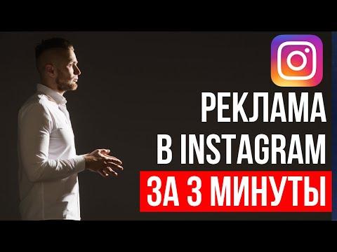 Как настроить рекламу(таргетинг) в Instagram за 3 минуты.
