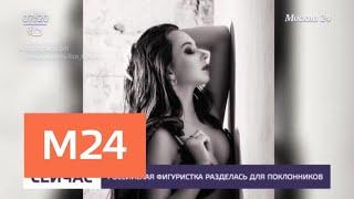 Российская фигуристка разделась для поклонников - Москва 24