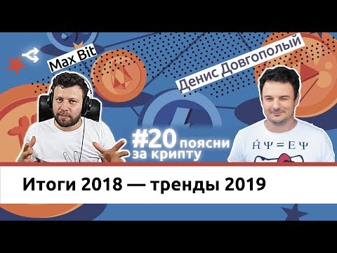 Что ждёт фонды, токены, инвесторов в 2019 году — Денис Довгополый