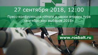 Пресс-конференция «Итоги и уроки второго тура сентябрьских выборов 2018»