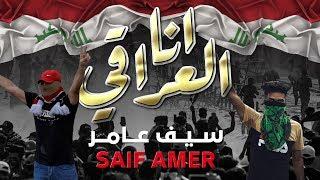 سيف عامر - انا العراقي (حصرياً) | 2019 | (Saif Amer - Anaa Aliraqi (Exclusive