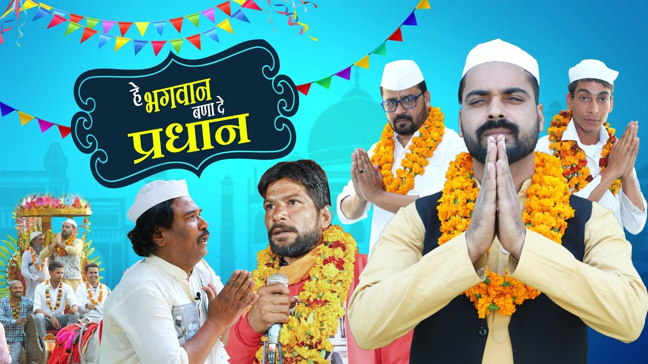 Download He Bhagwaan Bana De Pardhaan | Ibrahim 420 New Video |  Pardhani funny Video | chunav | 420