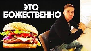 Как Приготовить ПОЛЕЗНЫЙ Бургер для КАЧКОВ!