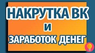 Как заработать деньги с помощью Вконтакте с помощью VKSTORM?