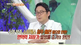 [Kbs world] 비타민 - 대상포진은 왜 생기는 걸까?. 20150903