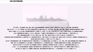 浜風 (陽炎型駆逐艦)