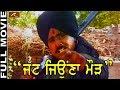 Punjabi Movies 2019 | JATT JEONA MORH (The Real Story) | Punjabi Full Movie | New Hit Punjabi Film