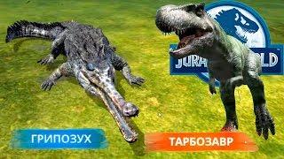 Команада Громил и Грипозух Jurassic World Alive