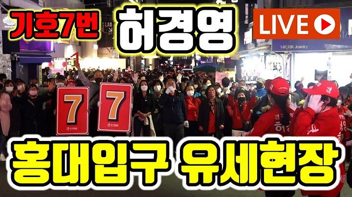 기호7번 허경영 서울시장후보 고화질 라이브 홍대유세현장(무삭제편집) with 라니스타일 댄스
