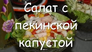Вкусный салат c пекинской капустой, кукурузой и ветчиной без майонеза, простой рецепт пошагово