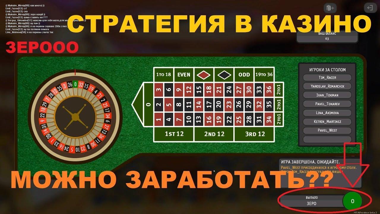 как работает казино в мта провинция