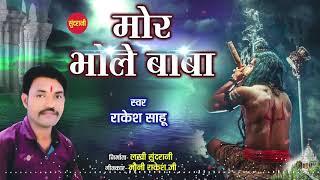 Mor Bhole Baba - मोर भोले बाबा - Rakesh Sahu - Audio Song 2019.