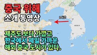 중국 위해(웨이하이) 소개 동영상