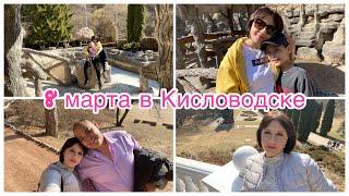 #8_марта // #Кисловодск // #Рестораны //Вечерний город