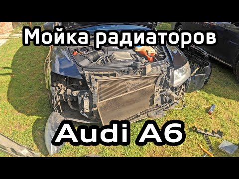 Мойка радиаторов Audi A6 C6 / Radiator Cleaning Audi A6C6
