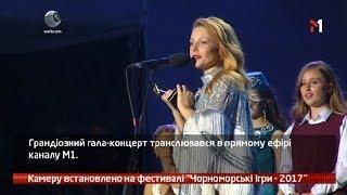 webкамера   Камера Установлена  «Черноморские игры   2017»   06 08 2017