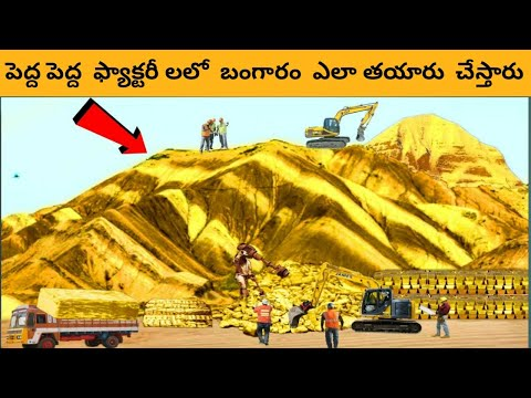 See How These Gold Products  Made In Factory | Top Intresting And Unknow Facts In Telugu |Facts Dost