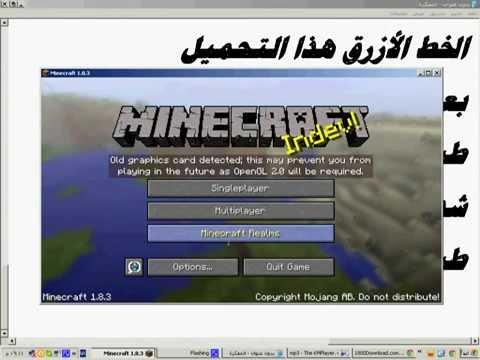 تحميل لعبة ماين كرافت مجانا على الكمبيوتر