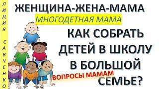 Как многодетная мама собирает детей в школу? Опрос мамочек. Песня. Женщина-Жена-Мама Лидия Савченко
