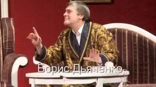 Спектакль «Ужин с дураком» в театре «Русская песня»...