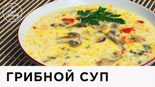 Грибной Суп со Сливками и Сыром
