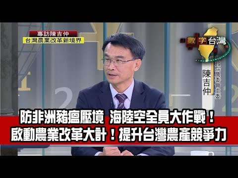 數字台灣HD244專訪陳吉仲 台灣農業改革新境界 謝金河 陳吉仲