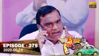 Hathe Kalliya | Episode 279 | 2020-06-15 Thumbnail