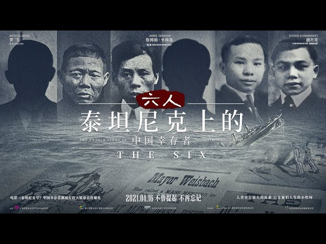 Trailer: The Six And The Chinese Exclusion Era