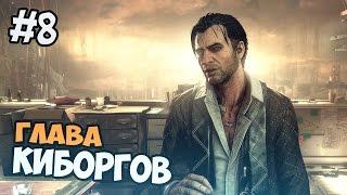 Deus Ex: Mankind Divided прохождение на русском - ГЛАВА КИБОРГОВ - Часть 8