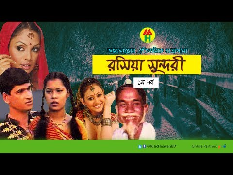Various Artist - রসিয়া সুন্দরী | যাত্রাপালা | Part-1