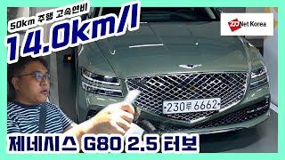 [제네시스 G80 2.5 터보 연비 시승기] 서울~인천…